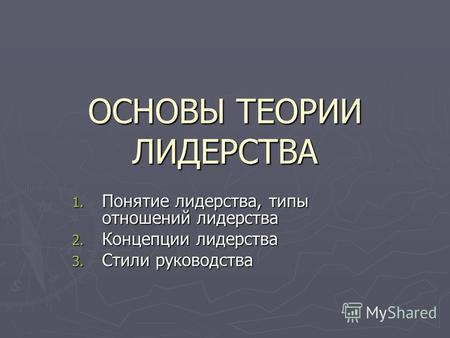 Определение Понятий Руководитель И Руководство