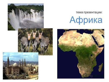 Презентация Африка По Географии