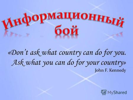 «Dont ask what country can do for you. Ask what you can do for your country» John F. Kennedy.