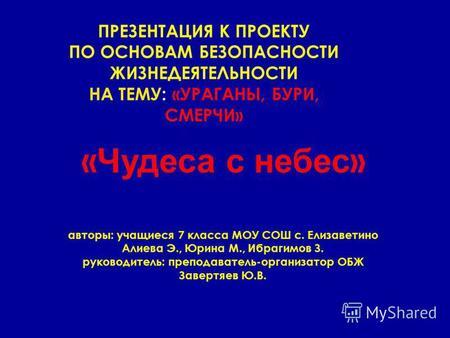 Федеральная служба по гидрометеорологии и мониторингу