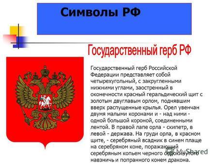 Доклад о символах российской федерации 6074