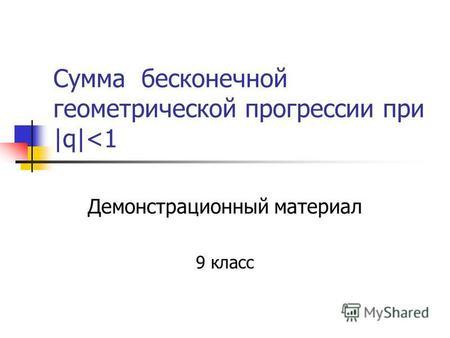 Презентация на тему Самостоятельная работа Ответы Найдите  Сумма бесконечной геометрической прогрессии при q