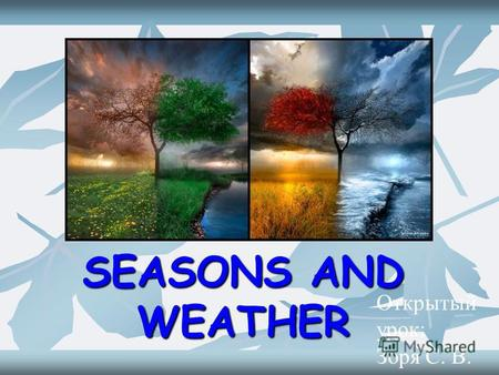 SEASONS AND WEATHER Открытый урок: Зоря С. В. Spring is green. Summer is bright, Autumn is yellow, Winter is white.