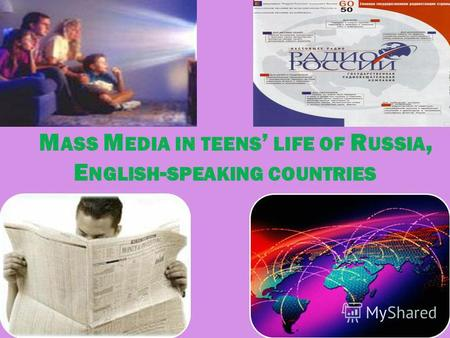 M ASS M EDIA IN TEENS LIFE OF R USSIA, E NGLISH - SPEAKING COUNTRIES.