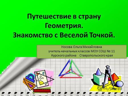 знакомство с геометрией 1 класс