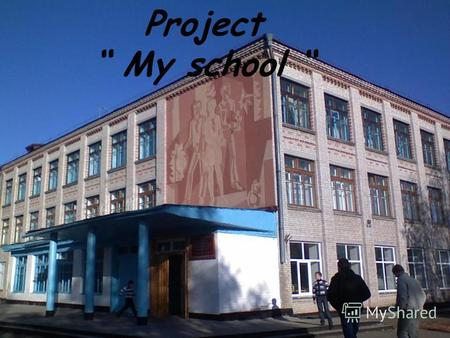 Project My school. There is a schoolyard around my school.