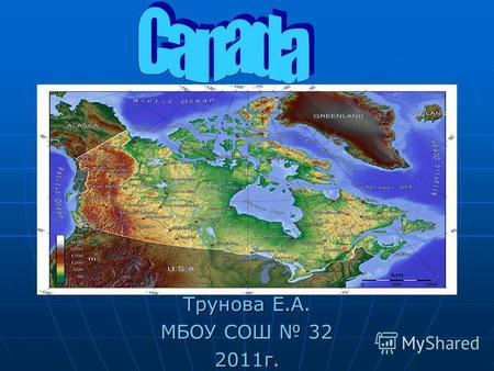 Трунова Е.А. МБОУ СОШ 32 2011 г.. Geographical position Canada occupies the northern part of the continent of North America (with an exception of Alaska)