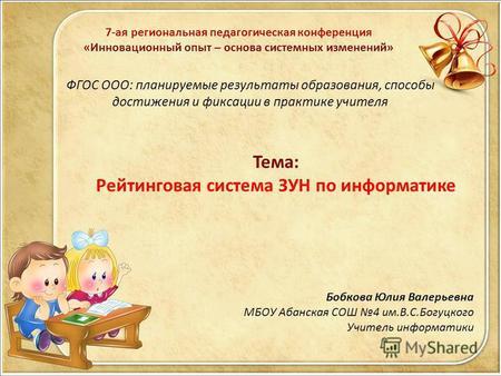 http://www.myshared.ru/thumbs/19/1232730/big_thumb.jpg