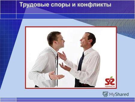 18. Как разрешаются разногласия, возникшие в ходе коллективных