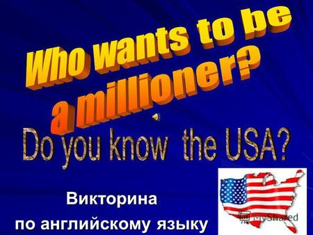 Викторина по английскому языку 1. How many states are there in the USA? a) 49 b) 50 c) 52 d) 51 20 points 20 points.