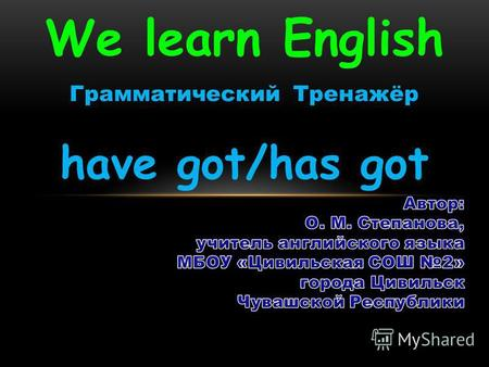 Грамматический Тренажёр have got/has got We learn English.