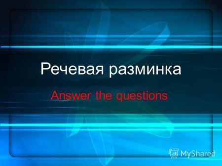 Речевая разминка Answer the questions. Do you like to drink coca-cola?