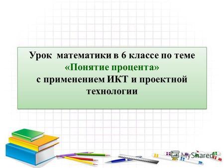 презентация проектные технологии на уроке математики