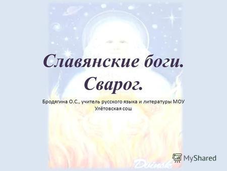 Пантеон славянских богов схема фото 515