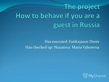 Has executed: Fatikzjanov Denis Has checked up: Nazarova Maria Valerevna.