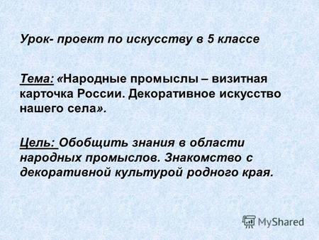 Визитная карточка россии доклад 1052