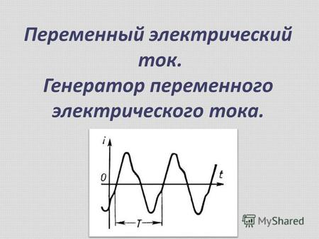 Презентация на тему КОЛЛЕКТОРНЫЙ ЭЛЕКТРОДВИГАТЕЛЬ Цель Изучить  Переменный электрический ток Генератор переменного электрического тока