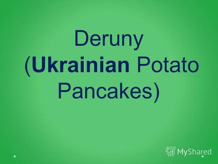 Deruny (Ukrainian Potato Pancakes). Ingredients: