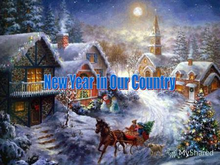 New Year is a great holiday in our country. Everybody likes it very much. It is especially loved by little children.
