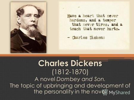 Charles Dickens (1812-1870) A novel Dombey and Son. The topic of upbringing and development of the personality in the novel.