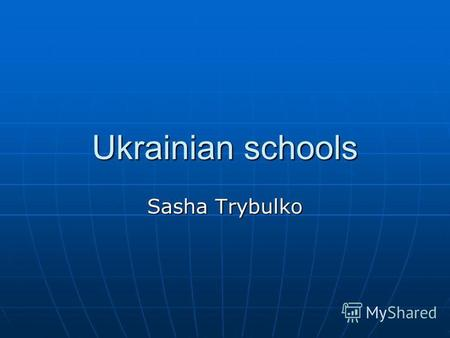 Ukrainian schools Sasha Trybulko. Classification of schools in Ukraine Classification of schools in Ukraine For a possibility of the child's mind - boarding.