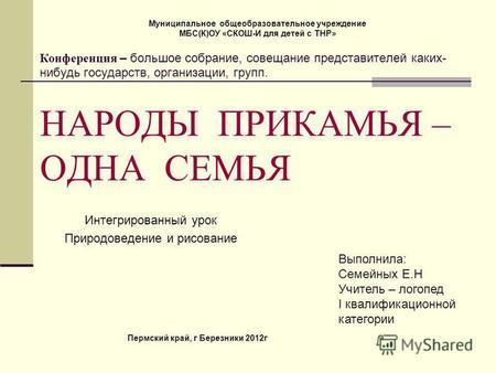 бесплатно познакомиться в пермском крае