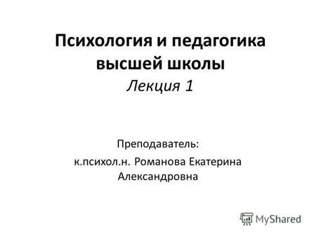 Презентация на тему Презентация магистерской диссертации  Психология и педагогика высшей школы Лекция 1 Преподаватель к психол н Романова