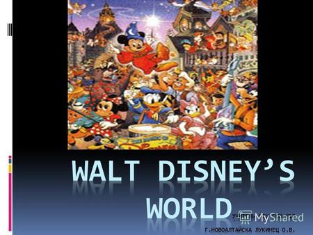 To many people the name of Walt Disney means the world of cartoon. He created a lot of short cartoons and many longer films. His name is very famous.