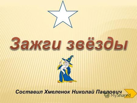 Составил Хмеленок Николай Павлович a rabbit a dog a hen a pig a f rog a f ox a cat.