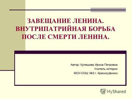 презентация по истории на тему биография ленина