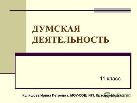 становление российского парламентаризма презентация 9 11 класс