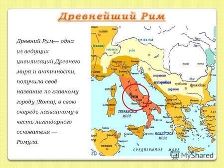 Презентация на тему Этапы развития Древнего Рима Выполняла  Древний Рим одна из ведущих цивилизаций Древнего мира и античности получила своё название по главному