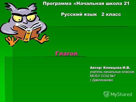 Языке презентаций программы русском онлайн для на