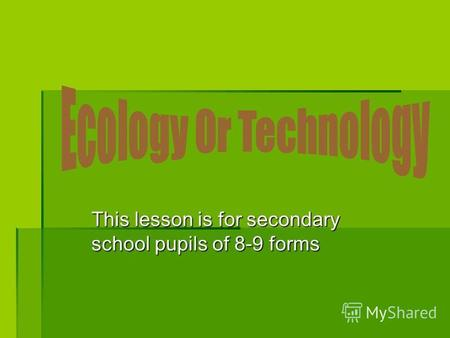 This lesson is for secondary school pupils of 8-9 forms.