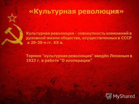 Презентация на тему Искусство должно служить народу и революции   Культурная революция Культурная революция совокупность изменений в духовной жизни общества осуществленных в