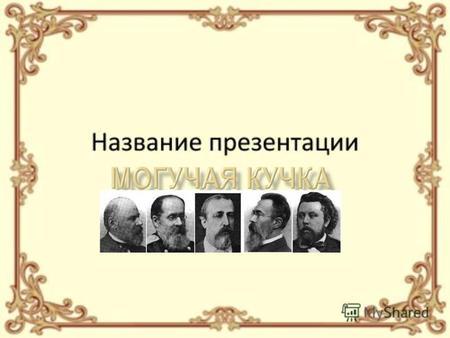 Готовые Рефераты О Русских Композиторах