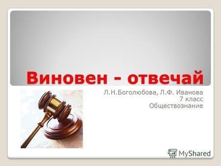 Реферат на тему виновен отвечай 2219