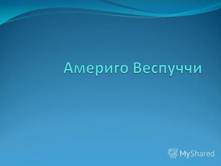Презентация На Тему Америго Веспуччи Скачать
