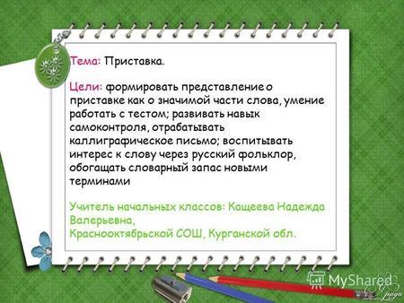 каким знаком в русском выделять часть слова