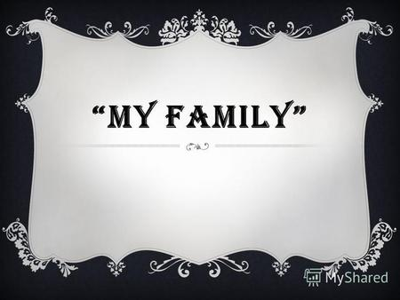 MY FAMILY THIS IS MY DADDY НА ВЕЛОСИПЕДЕ THIS IS MY MAMMY ПОСМОТРИТЕ САМИ.
