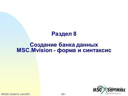 S8-1MVI320, Section 8, June 2001 Раздел 8 Создание банка данных MSC.Mvision - форма и синтаксис.