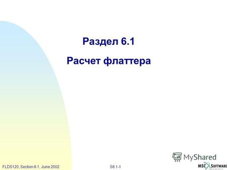 S6.1-1FLDS120, Section 6.1, June 2002 Раздел 6.1 Расчет флаттера.