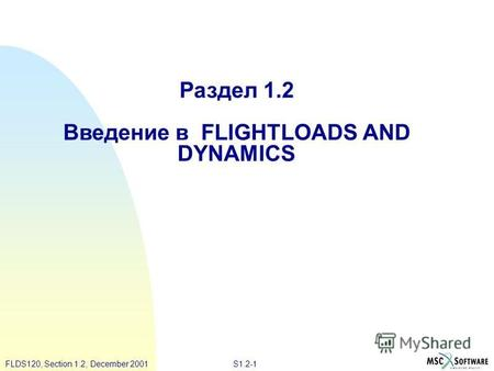 S1.2-1FLDS120, Section 1.2, December 2001 Раздел 1.2 Введение в FLIGHTLOADS AND DYNAMICS.