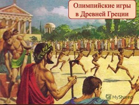 реферат на тему олимпийские игры в древней греции