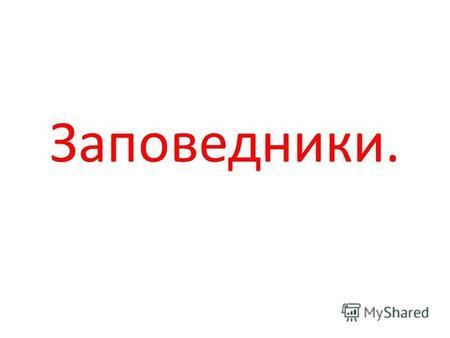 Судебный участок 3 Сургутского судебного района