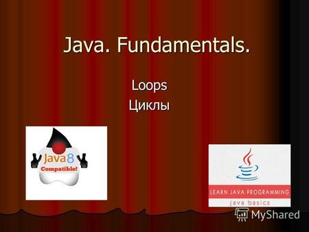 Java. Fundamentals. LoopsЦиклы. Циклы С предусловием Циклы С постусловием Со счетчиком.
