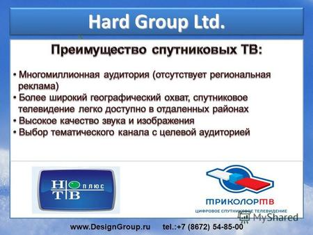 Hard Group Ltd. www.DesignGroup.ru tel.:+7 (8672) 54-85-00.