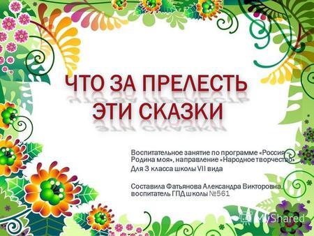 викторина русские сказки средняя группа