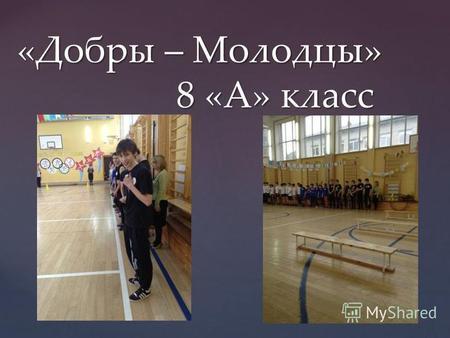 Конкурсы презентация к 23 февраля в школе 8 класс — photo 5