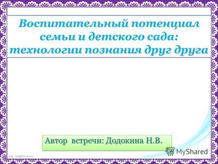 Устав муниципального дошкольного образовательного учреждения детского сада.